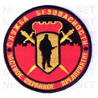 Шеврон частное охранное предприятие (ЧОП) Служба безопасности (красный фон)