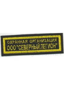 Шеврон на грудь ООО ОО Северный легион