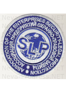 Шеврон АП Охранно правовой защиты SLP (синий)