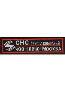 Шеврон Группа Компаний на грудь ЧОО СНС г. Москва