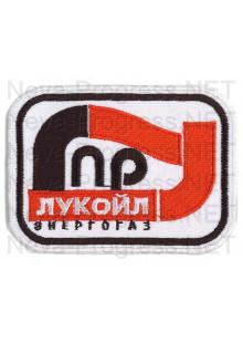 Шеврон для нефтяной компании Лукоил - энергогаз (белый фон, прямоугольник)