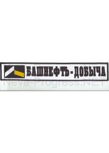 Шеврон для нефтяной компании Башнефть -Добыча (на спину, белый фон, черная рамка)