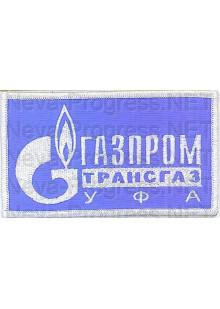 Шеврон для нефтяной компании ГАЗПРОМ Трансгаз УФА (белый оверлок, голубой фон)