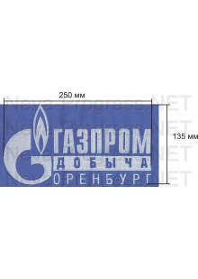 Шеврон для нефтяной компании Газпром Трансгаз УФА (на грудь, прямоугольник, голубой фон, белый оверлок, белый логотип)