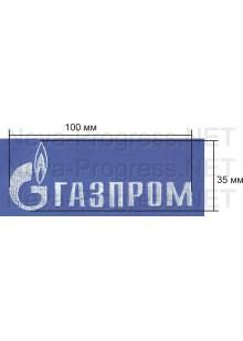 Шеврон для нефтяной компании Газпром (на грудь, прямоугольник, голубой фон, без канта, белый логотип)