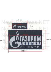 Комплект шевронов для нефтяной компании Газпром добыча Оренбург (на спину и на грудь, прямоугольник, темно синий фон, темно синий оверлок)