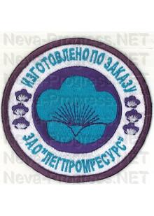 Шеврон для нефтяной компании Газпром - Изготовлено по заказу - Легпромресурс (круг , белый фон, темно синий оверлок)