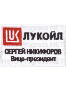 Шеврон для нефтяной компании Лукоил (для вице президента компании, на грудь)