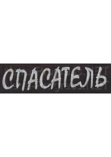 Шеврон (на грудь, прямоугольник)  СПАСАТЕЛЬ (черный фон, белые буквы, без рамки)