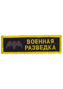 Шеврон (на грудь, прямоугольник) ВОЕННАЯ РАЗВЕДКА (черный фон, с летучей мышью, желтый оверлок)
