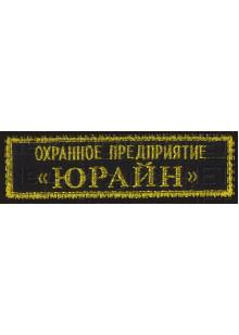 Шеврон (на грудь, прямоугольник) Охранное предприятие Юрайн ((черный фон, метанить)