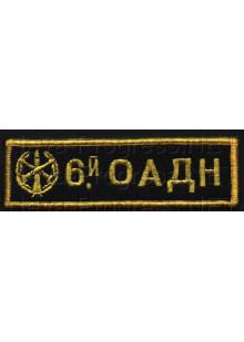 Шеврон (на грудь, прямоугольник) 6-й ОАДН (с знаком ракетных войск и артилерии, желтый оверлок)