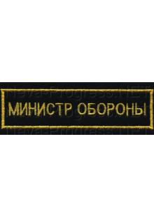 Шеврон (на грудь, прямоугольник) МИНИСТР ОБОРОНЫ (черный фон, желтый кант)