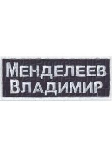 Шеврон (на грудь, прямоугольник) Фамилия и Имя в две строки, свой текст пишите в комментариях к заказу (синий фон, белый оверлок)