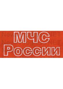 Вышивка на футболку МЧС на красном фоне белые буквы МЧС РОССИИ