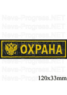 Шеврон (на грудь, прямоугольник) ОХРАНА с гербом России (черный фон)