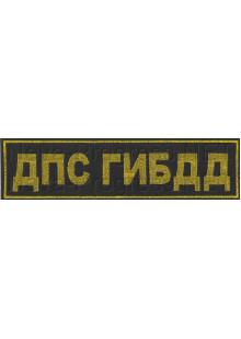 Шеврон (на спину, прямоугольник) ДПС ГИБДД (черный фон, желтый кант и буквы, метанить)