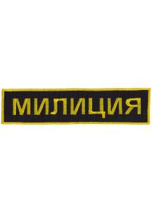 Шеврон (на спину, прямоугольник) МИЛИЦИЯ (черный фон, желтый оверлок и буквы)