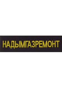 Шеврон (на спину, прямоугольник) НАДЫМГАЗРЕМОНТ (черный фон, желтый оверлок и буквы)