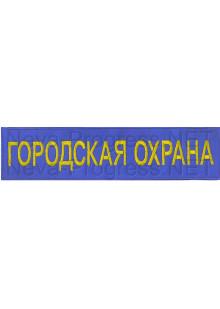 Шеврон (на спину, прямоугольник) Городская охрана (синий фон, синий оверлок)