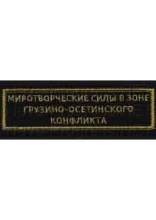 Шеврон (на грудь, прямоугольник) Миротворческие силы в зоне Грузинско-Осетинского конфликта (черный фон, желтый кант и буквы, метанить)