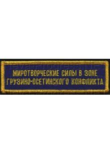 Шеврон (на грудь, прямоугольник) Миротворческие силы в зоне Грузинско-Осетинского конфликта (синий фон, желтый оверлок и буквы, метанить)