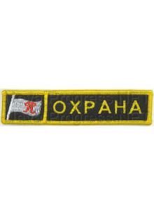Шеврон (на грудь, прямоугольник) ОХРАНА (черный фон, желтый оверлок и буквы, с белым флажком)
