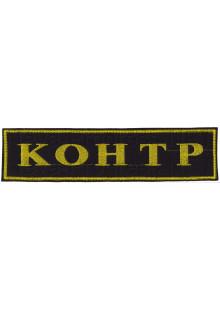 Шеврон (на спину, прямоугольник) КОНТР (черный фон, желтый кант и буквы)