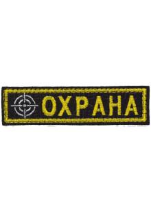 Шеврон (на грудь, прямоугольник) ОХРАНА с мишенью (черный фон, желтый кант и буквы)