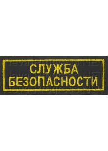Шеврон (на грудь, прямоугольник) Служба безопасности в две строки (черный фон, желтый кант и буквы)