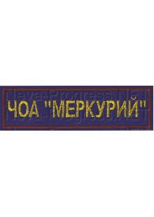 Шеврон (на грудь, прямоугольник) ЧОА Мепкурий (синий фон, красный кант)