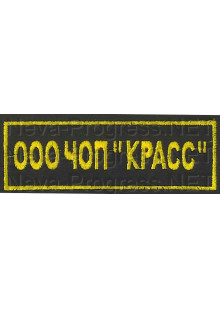 Шеврон (на грудь, прямоугольник) ООО ЧОП Красс (черный фон, желтый кант и буквы)