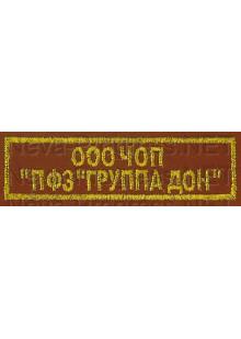 Шеврон (на грудь, прямоугольник) ООО ЧОП ПФЗ Группа ДОН (красный фон, желтый кант и буквы, метанить)