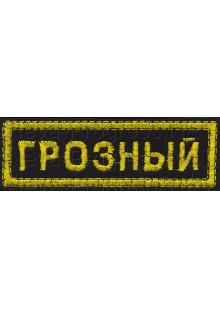 Шеврон (на грудь, прямоугольник) Грозный (черный фон, желтый кант и буквы)