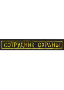 Шеврон (на грудь, прямоугольник) Сотрудник охраны (черный фон, желтый кант и буквы) вариант 2