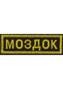 Шеврон (на грудь, прямоугольник) Моздок (черный фон, желтый кант и буквы)