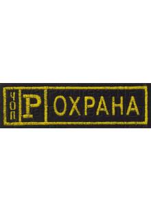 Шеврон (на грудь, прямоугольник) ЧОП Р Охрана (черный фон, желтый кант и буквы)