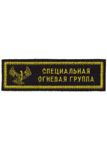 Шеврон (на грудь, прямоугольник) Специальная огневая группа (черный фон, желтый кант и буквы)