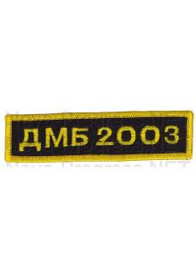 Шеврон (на грудь, прямоугольник) ДМБ год (черный фон, желтый оверлок и буквы) нужный Вам год напишите в примечании к заказу