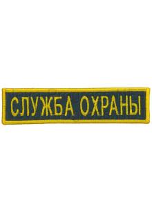 Шеврон (на грудь, прямоугольник) Служба охраны (черный фон, желтый оверлок и буквы)