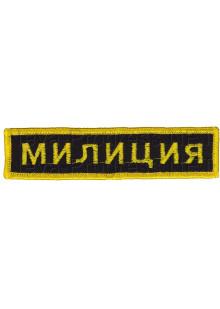 Шеврон (на грудь, прямоугольник) МИЛИЦИЯ (черный фон, желтый оверлок и буквы)