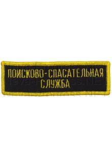 Шеврон (на грудь, прямоугольник) Поисково-спасательная служба (черный фон, желтый оверлок и буквы)