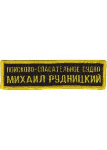 Шеврон (на грудь, прямоугольник) Поисковао-спасательное судно Михаил Рудницкий (черный фон, желтый оверлок и буквы)