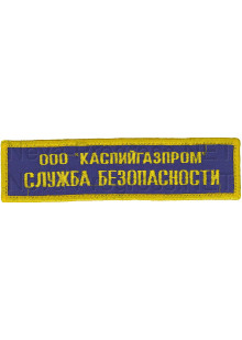 Шеврон (на грудь, прямоугольник) Каспийгазпром Служба безопасности (синий фон, желтый оверлок и буквы)