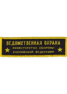 Шеврон (на грудь, прямоугольник) Ведомственная охрана Министерства обороны Российской федерации (черный фон, желтый оверлок и буквы)