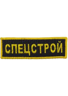 Шеврон (на грудь, прямоугольник) СПЕЦСТРОЙ (черный фон, желтый оверлок и буквы)