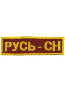 Шеврон (на грудь, прямоугольник) ЧОП Русь-СН (красный фон, желтый оверлок и буквы)