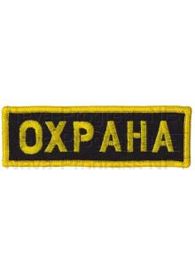 Шеврон (на грудь, прямоугольник) ОХРАНА (черный фон, желтый оверлок и буквы)
