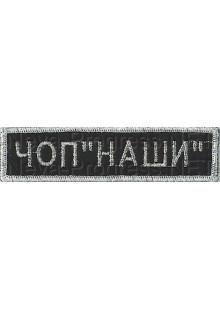 Шеврон (на грудь, прямоугольник) ЧОП Наши (черный фон, белый оверлок и буквы, метанить)