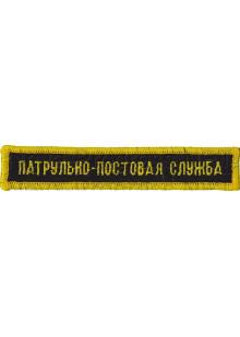 Шеврон (на грудь, прямоугольник) Патрульно-постовая служба (черный фон, желтый оверлок и буквы)